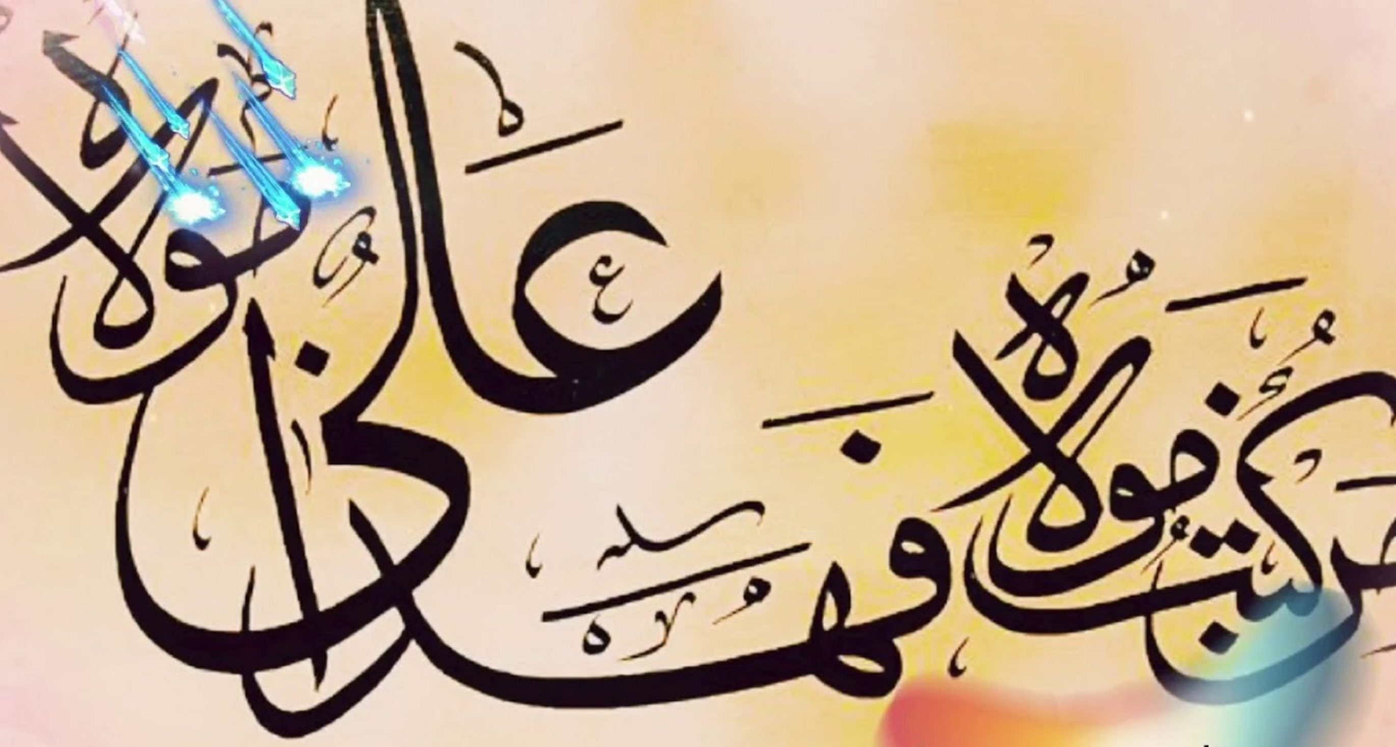 Why Ghadeer must be remembered